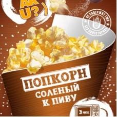 """Попкорн для микроволновой печи """"How ar u?:)"""" - СОЛЕНЫЙ К ПИВУ, 85 гр."""