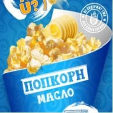"""Попкорн для микроволновой печи """"How ar u?:)"""" - МАСЛО, 85 гр."""