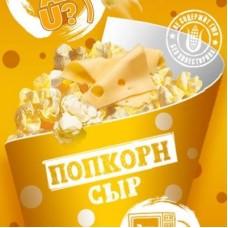 """Попкорн для микроволновой печи """"How ar u?:)"""" - СЫР, 85 гр."""