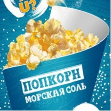 """Попкорн для микроволновой печи """"How ar u?:)"""" - МОРСКАЯ СОЛЬ, 85 гр."""
